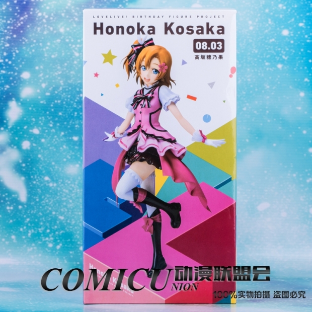 Kousaka Honoka Birthday Figure Project